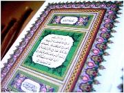 Αλ Φάτιχα «εναρκτήριο του Κορανίου», έννοιες και μαθήματα.
