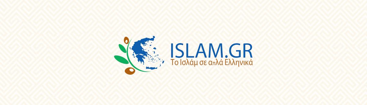 Islam.gr – Το Ισλάμ στα Ελληνικά