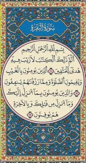 Μετάφραση και Ερμηνεία του Κεφαλαίου Αλ Μπακαρα – Εδάφια 1-14